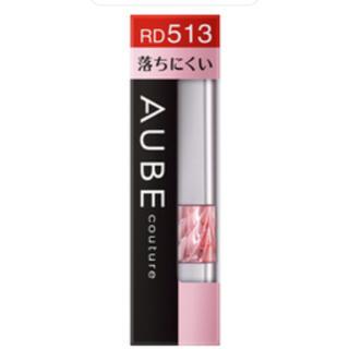 AUBE couture - ソフィーナ オーブクチュール ロングキープルージュ RD513(3.8g)