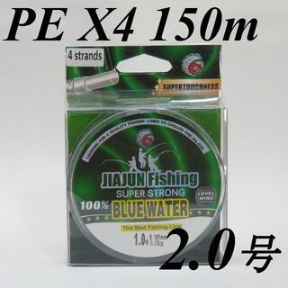 【新品】高品質 PEライン 2号 150m 4本編み グレー オープン特価(釣り糸/ライン)