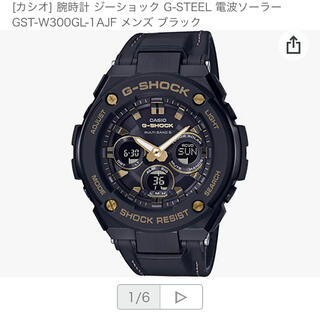 カシオ(CASIO)の【特別価格】CASIO G-SHOCK腕時計(腕時計(デジタル))