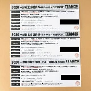 チバロッテマリーンズ(千葉ロッテマリーンズ)の千葉ロッテマリーンズ 2020年度 チケット引換券 2021年度 繰越可能(野球)