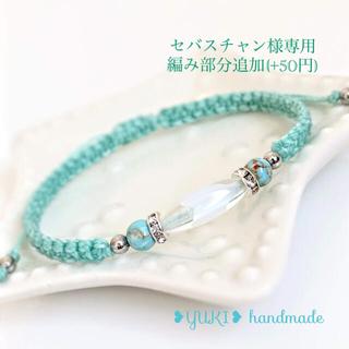 アンクレット or ブレスレット 天然石【ターコイズ+チェコガラスコネクト】(アンクレット)