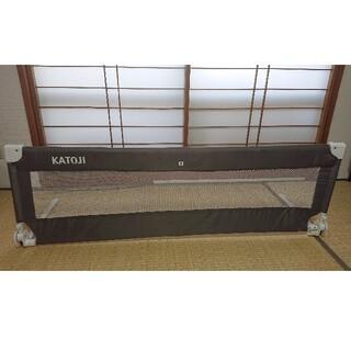 カトージ(KATOJI)のベッドガード(130cm)(カトージ)(ベビーフェンス/ゲート)