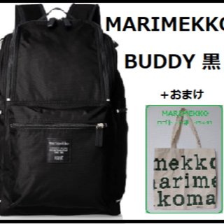 marimekko - MARIMEKKO マリメッコ BUDDY バディー 黒:リュック