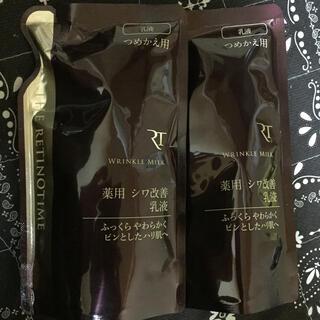 ナリス化粧品 - ザ レチノタイム リンクルミルク 2個