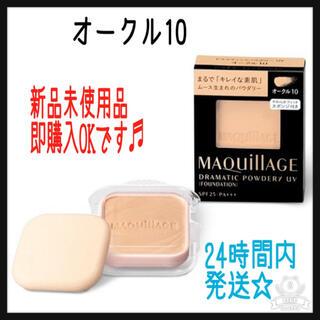 マキアージュ(MAQuillAGE)のマキアージュ ドラマティックパウダリー UV オークル10 9.3g(レフィル)(ファンデーション)