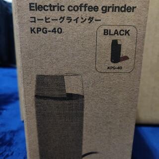 カリタ(CARITA)のkalita コーヒーミル(電動式コーヒーミル)