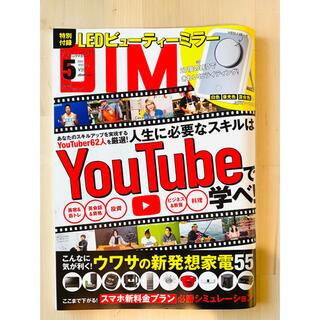 【新品・未読】DIME(ダイム)5月号☆YouTubeで学べ! ビジネス教養