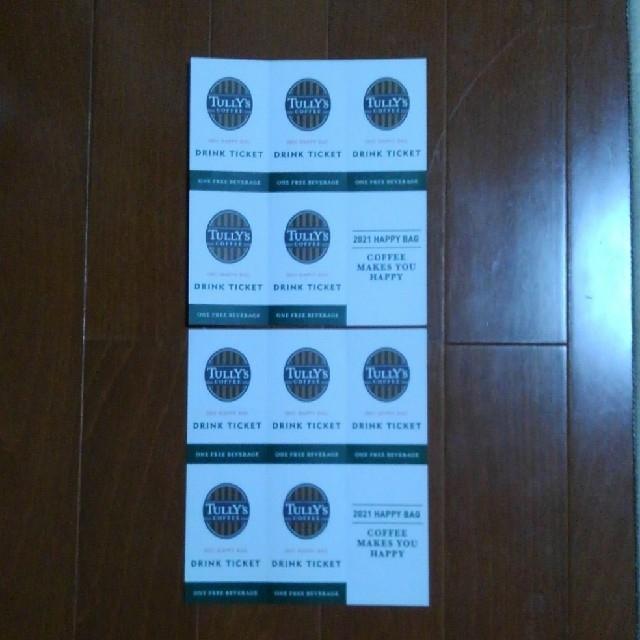 TULLY'S COFFEE(タリーズコーヒー)のタリーズ コーヒーチケット 10枚 チケットの優待券/割引券(フード/ドリンク券)の商品写真