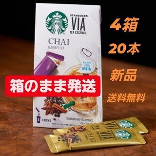 Starbucks Coffee - 【期間限定】スターバックス VIA チャイ(5本入) 4箱