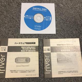 アイリバー(iriver)のiriver 取扱説明書とCD-ROM アイリバー(PC周辺機器)