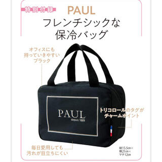 MORE モア 付録  PAUL フレンチシックな保冷バッグ 【新品未開封】