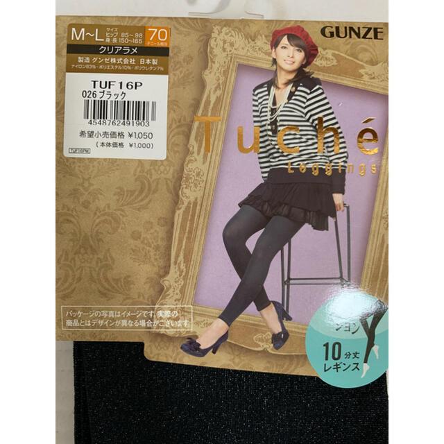 GUNZE(グンゼ)のTuche トゥシェ グンゼ GUNZE 女性 婦人 レディース レギンス レディースのレッグウェア(レギンス/スパッツ)の商品写真