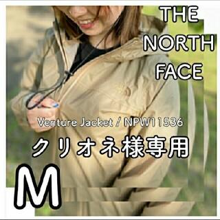 THE NORTH FACE - 【新品】☆ノースフェイス マウンテンパーカー NPW11536★【Mサイズ】