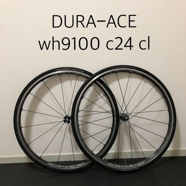 SHIMANO(シマノ)のデュラエース DURAーACE wh9100 c24 cl スポーツ/アウトドアの自転車(パーツ)の商品写真