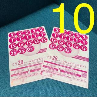 山崎製パン - ヤマザキ春のパン祭り2021 10枚分