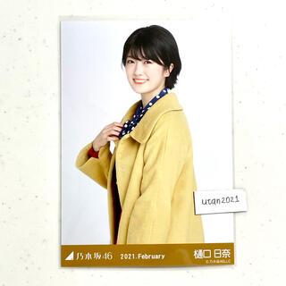 ノギザカフォーティーシックス(乃木坂46)の樋口日奈 生写真 チュウ(アイドルグッズ)