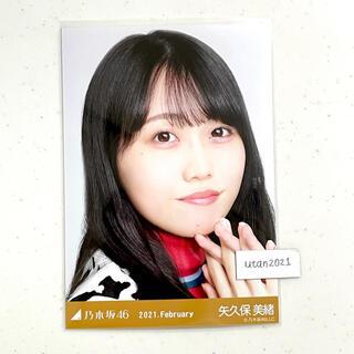 ノギザカフォーティーシックス(乃木坂46)の矢久保美緒 生写真 ヨリ(アイドルグッズ)