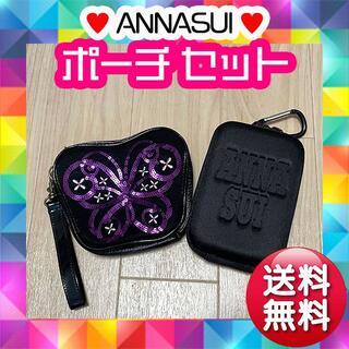 ANNA SUI - ANNASUI 蝶 ブランドロゴ ポーチ セット
