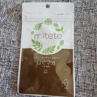 【新品】ミテテ mitete はぐマカ 24粒