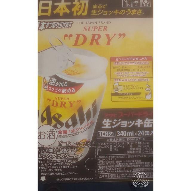 アサヒ 生ジョッキ缶 1ケース24本入 食品/飲料/酒の酒(ビール)の商品写真