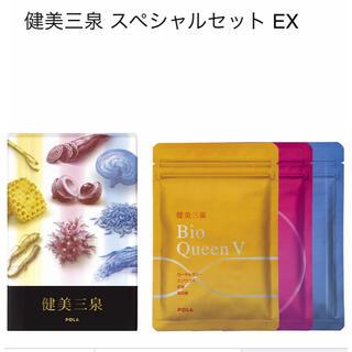 POLA - pola 健美三泉 スペシャルセット EX  3ヵ月分