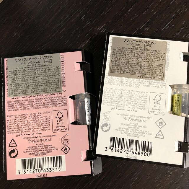 Yves Saint Laurent Beaute(イヴサンローランボーテ)のYSL  香水サンプル 2個セット コスメ/美容の香水(香水(女性用))の商品写真