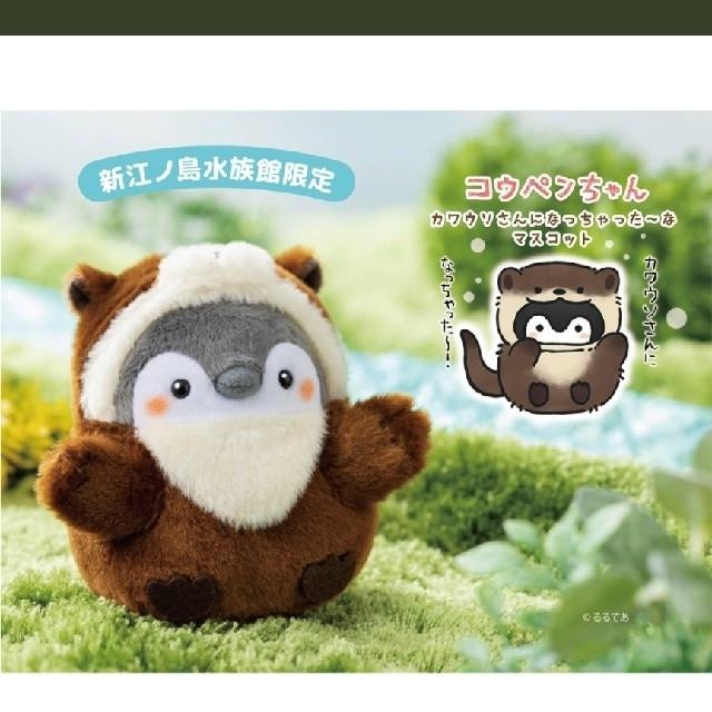 コウペンちゃん カワウソさん エンタメ/ホビーのおもちゃ/ぬいぐるみ(ぬいぐるみ)の商品写真