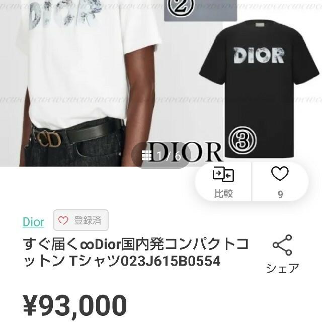 Dior(ディオール)のDior  xs  sweat メンズのトップス(スウェット)の商品写真