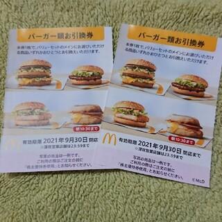 マクドナルド - マクドナルド 株主優待 バーガー 引き換え券 2枚