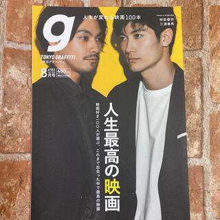 東京グラフィティ 2018年8月号 新品 三浦春馬 人生最高の映画 憧れの役者