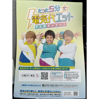 ジャニーズWEST - ジャニーズWEST 大阪ガス 非売品 パンフレット5枚+クリアファイル1枚
