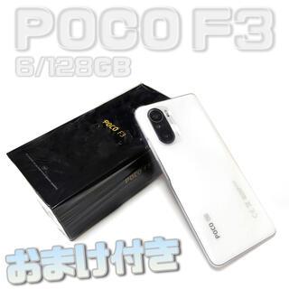 ANDROID - xiaomi poco f3 ホワイト 6/128 gb おまけ付き