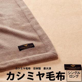 ニシカワ(西川)の東京西川 インペリアルプラザ カシミア毛布(毛布)