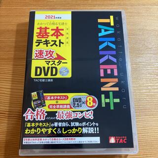 TAC出版 - 【新品未使用】2021年度版 宅建士 基本テキスト準拠DVD