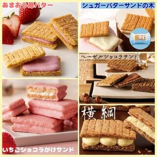 【シュガーバターの木 】お試し5種類セット‼️(菓子/デザート)
