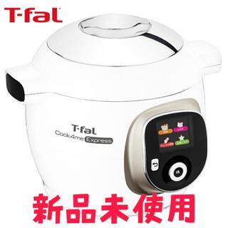 T-fal - 【新品未開封】ティファール クックフォーミーエクスプレス CY8521JP