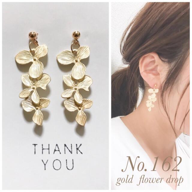 gold flower pierce ハンドメイドのアクセサリー(ピアス)の商品写真