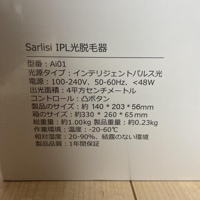 SARLISI 光脱毛器Ai01 スマホ/家電/カメラの美容/健康(ボディケア/エステ)の商品写真