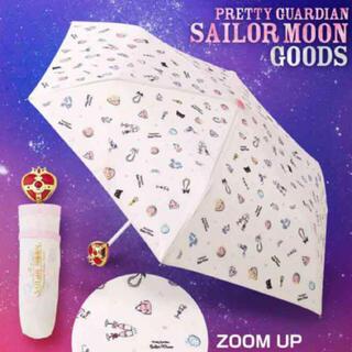 セーラームーン - セーラームーン   ユニバ  usj 限定 傘