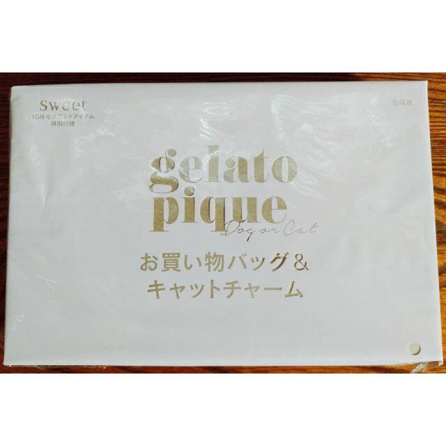 gelato pique(ジェラートピケ)の【新品】sweet 10月号 付録 ジェラートピケ レディースのバッグ(エコバッグ)の商品写真