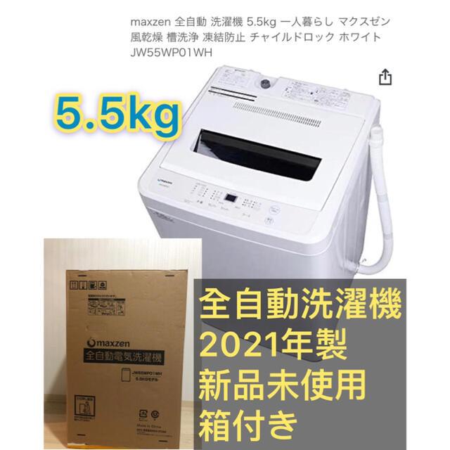 【2021年製新品未使用】全自動洗濯機 5.5㎏ スマホ/家電/カメラの生活家電(洗濯機)の商品写真