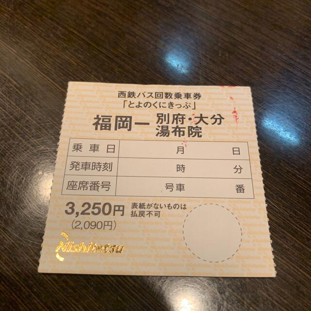 とよのくにきっぷ 1枚 チケットの乗車券/交通券(その他)の商品写真