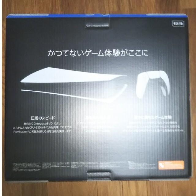 PlayStation(プレイステーション)のPS5 デジタルエディション 新品未開封 エンタメ/ホビーのゲームソフト/ゲーム機本体(家庭用ゲーム機本体)の商品写真