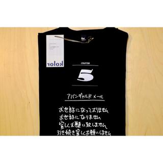 kolor - kolor 加賀美健 コラボTシャツ