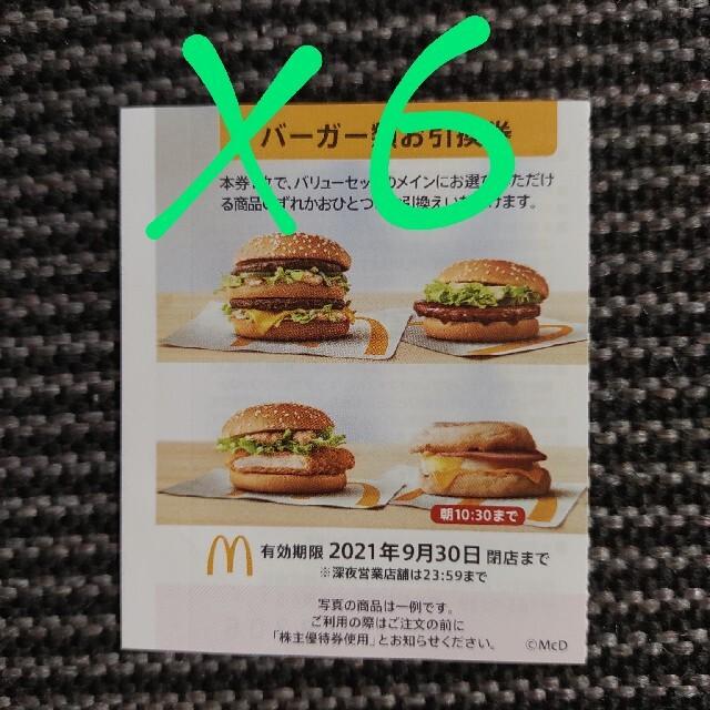 マクドナルド(マクドナルド)のマクドナルド 株主優待 バーガー券 6枚 チケットの優待券/割引券(フード/ドリンク券)の商品写真