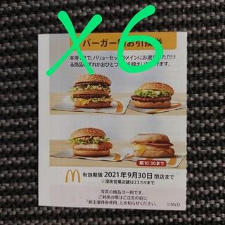 マクドナルド - マクドナルド 株主優待 バーガー券 6枚