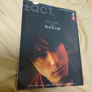 ワニブックス(ワニブックス)の【抜けあり】+act. (プラスアクト) 2021年4月号(アート/エンタメ/ホビー)