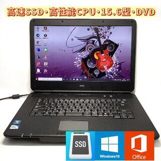NEC - 軽快!高速SSD・高性能CPU・15.6型液晶・DVD搭載 ノートパソコン