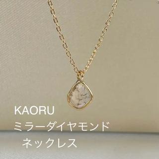 カオル(KAORU)のKAORU カオル ミラーダイヤモンド ネックレス k18 ダイヤ原石 (ネックレス)