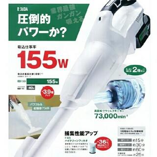 日立 - 残り1台‼️業界最強吸引力 HiKOKI  R36DA NN 本体のみ 155W